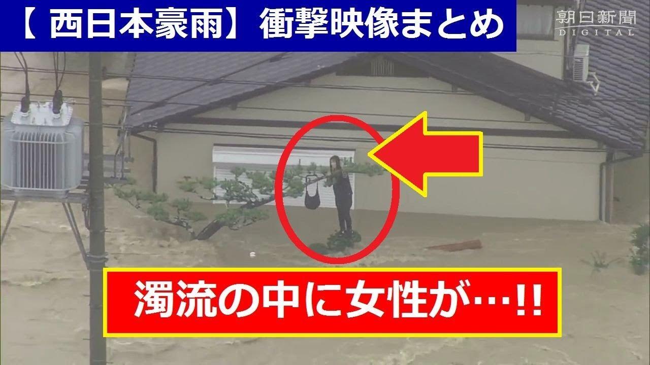【西日本豪雨】濁流の中に女性が!!水没車の男性を危機一髪で救出!消防・自衛隊が懸命の救助活動!