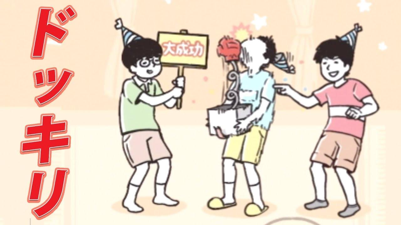 【バカゲー】史上最強にくだらないドッキリを回避しろ!!