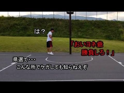 【バスケ】県選抜との死闘!!(負けたほうは死にます)