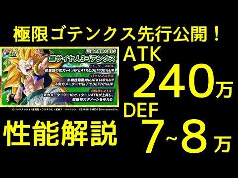 【ドッカンバトル】極限ゴテンクスが先行公開!性能解説動画