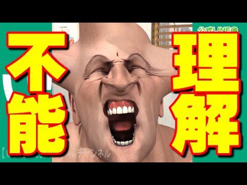 【閲覧注意】キモくて完全に理解不能だけどジワジワくるVine3Dアニメーションがヤバイw