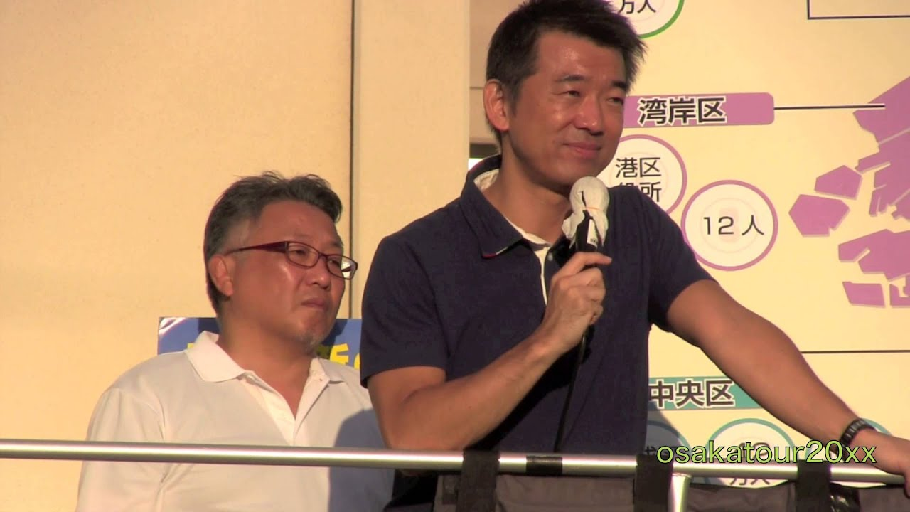 橋下徹 VS 共産党ジジイ ガチンコ激論!「あなたに応援してもらわなくて結構です!」 大阪都構想 大阪維新の会 | Toru Hashimoto Osaka Japan