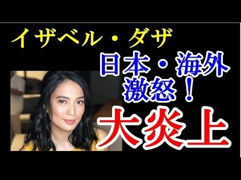 海外の反応 びっくり!フィリピンの女優が調子に乗って日本文化を揶揄した動画 外国人からもフルボッコ&大炎上