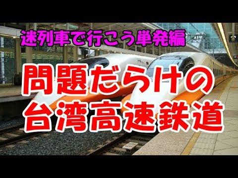 迷列車で行こう 単発002「台湾高速鉄道」