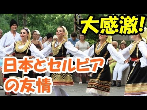 海外の反応 日本とセルビアの友情!日本人の敬意の表し方にセルビア人が感動!「鳥肌が止まらなかった」「信じられない」