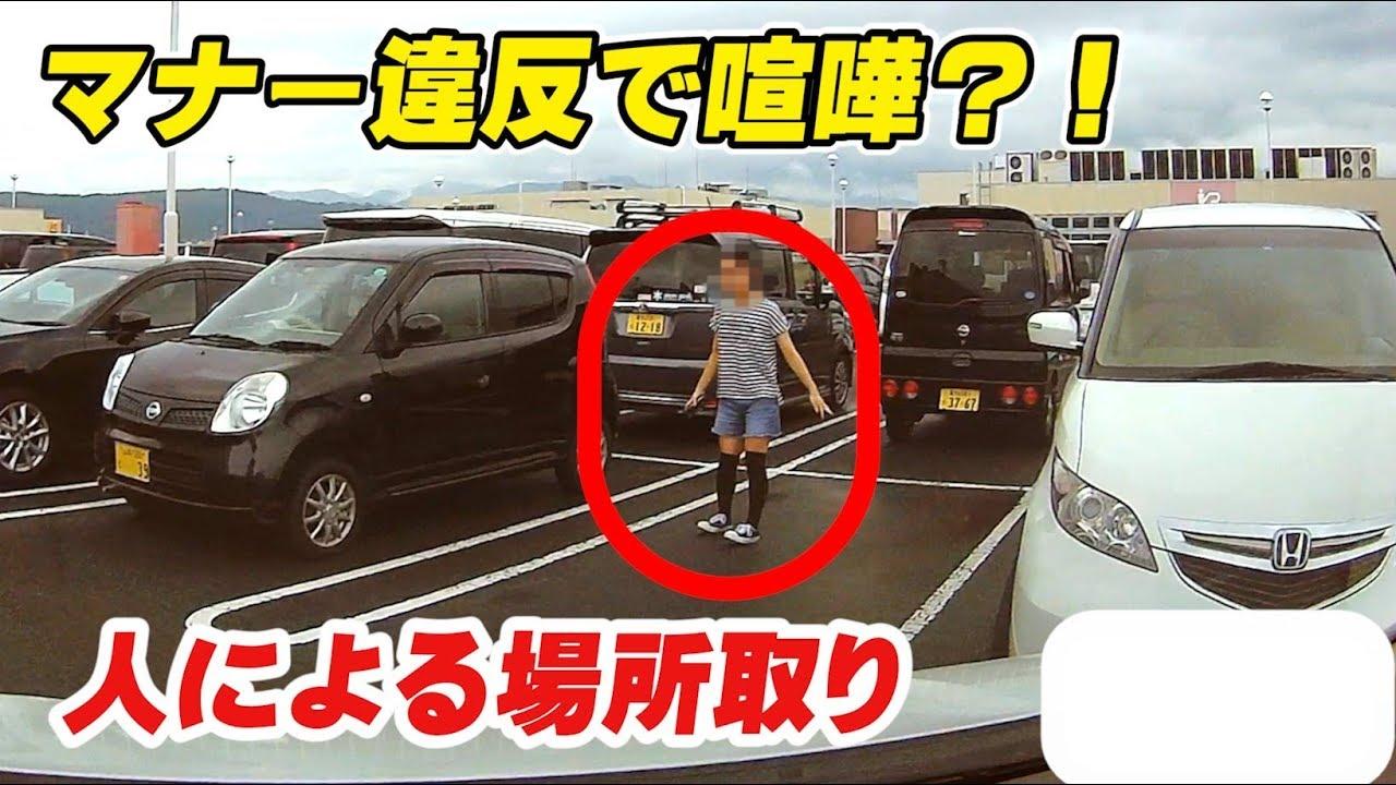 ドラレコ 駐車場で喧嘩・トラブルを招く行為 ドライブレコーダー