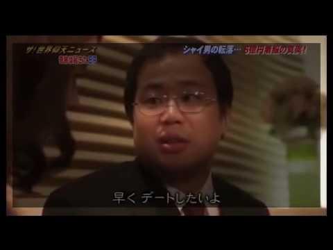 「着服6億円 キャバ嬢に貢いだ男」ザ!世界仰天ニュース