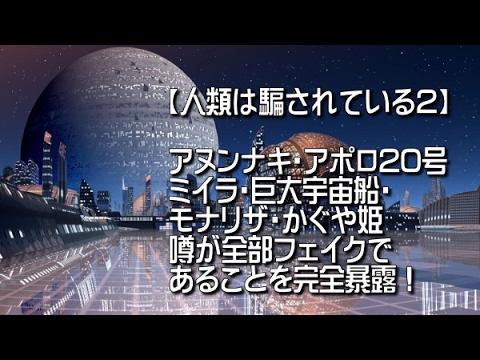 【人類は騙されている2】アヌンナキ・アポロ20号・ミイラ・巨大宇宙船・モナリザ・かぐや姫・噂が全部フェイクであることを完全暴露! 220-2