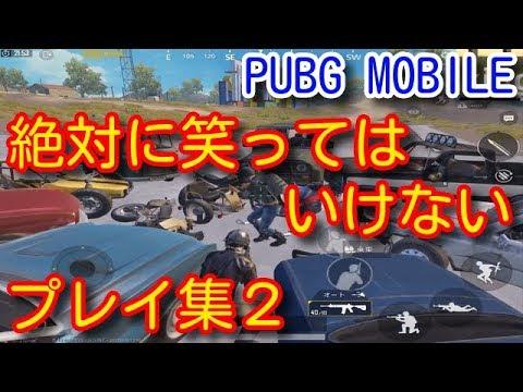 【PUBG MOBILE】絶対に笑ってはいけない神業面白珍プレー好プレー集 #2 FUNNY MOMENTS EPIC FAIL & WTF MOMENTS IN JAPAN【PUBGモバイル】