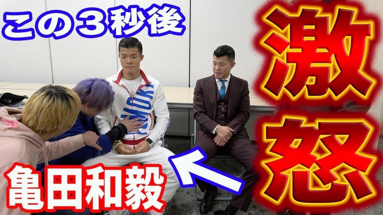 会見中の亀田和毅選手がオナブタにガチギレで現場が修羅場に。。。。。【ドッキリ】