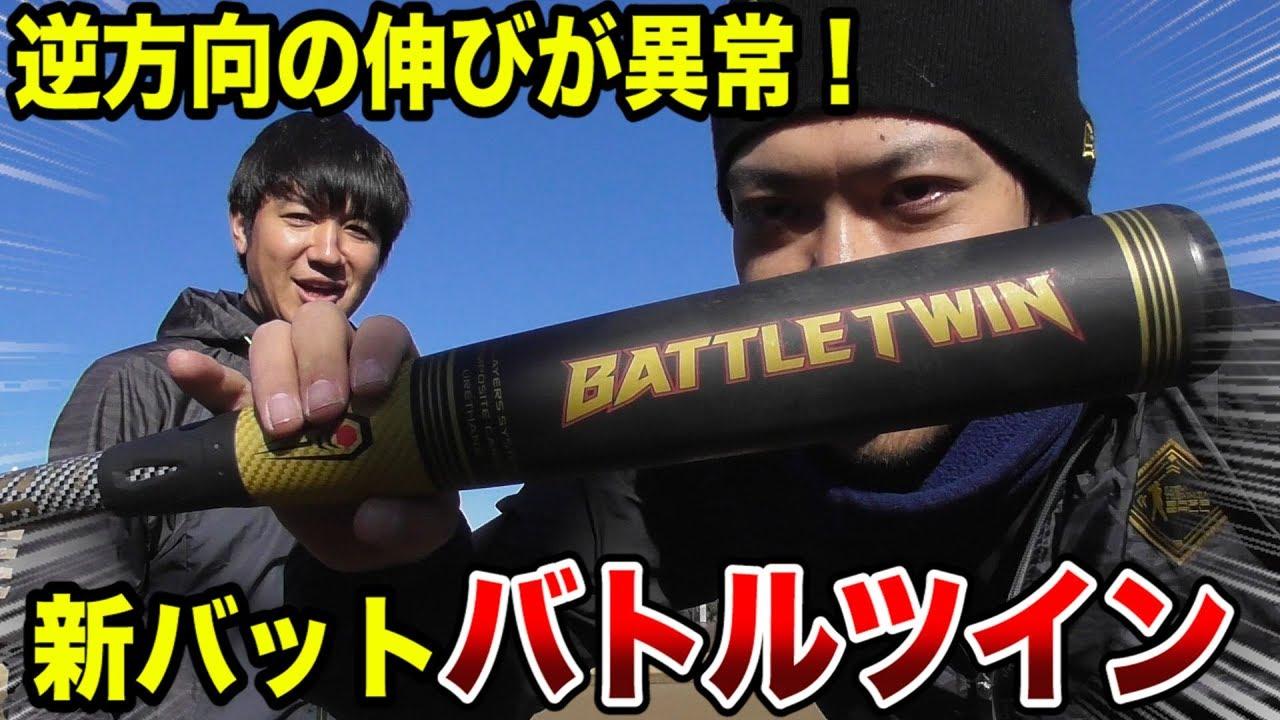 ZETTの最終兵器「バトルツイン」!打球が異常に伸びる…ウレタンの中にバネ!