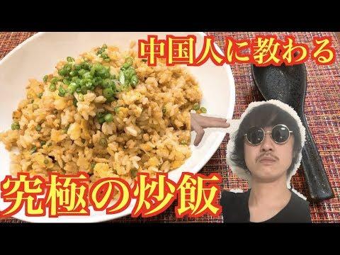 【中国人に教わる】究極の炒飯の作り方【チャーハン】