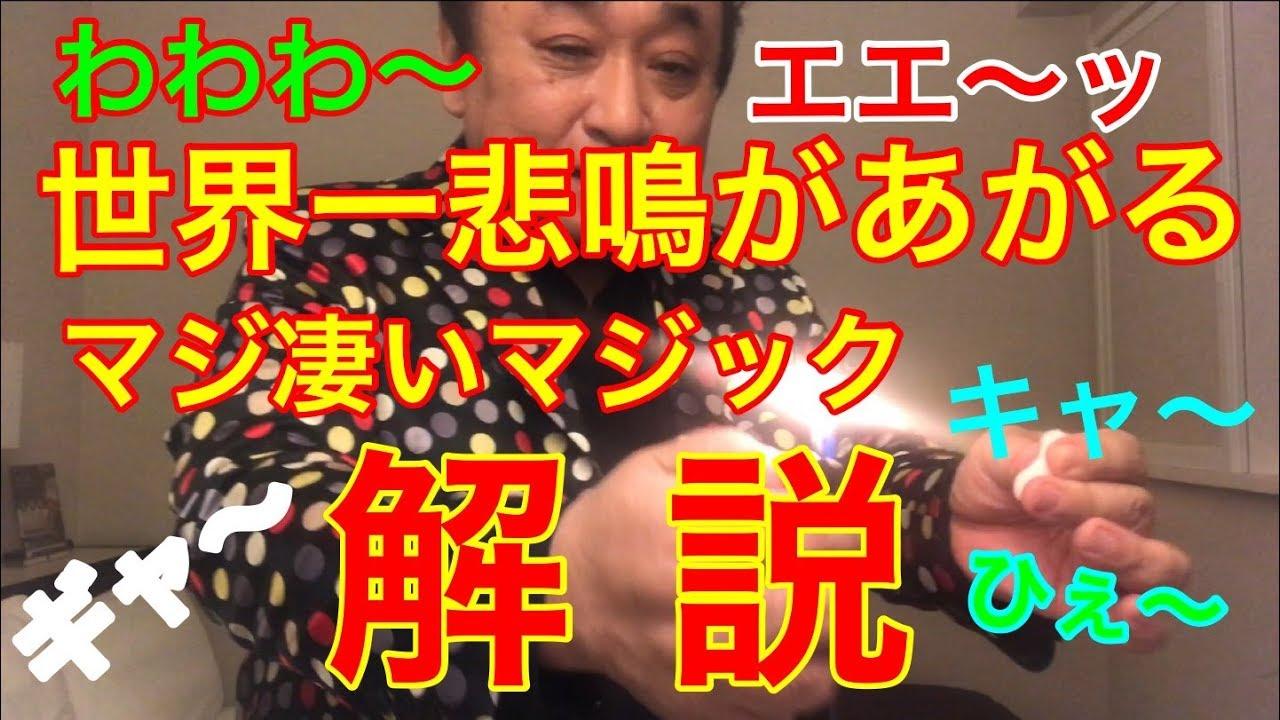 【HOW TO】悲鳴があがる!バカうけマジック!種明かし!