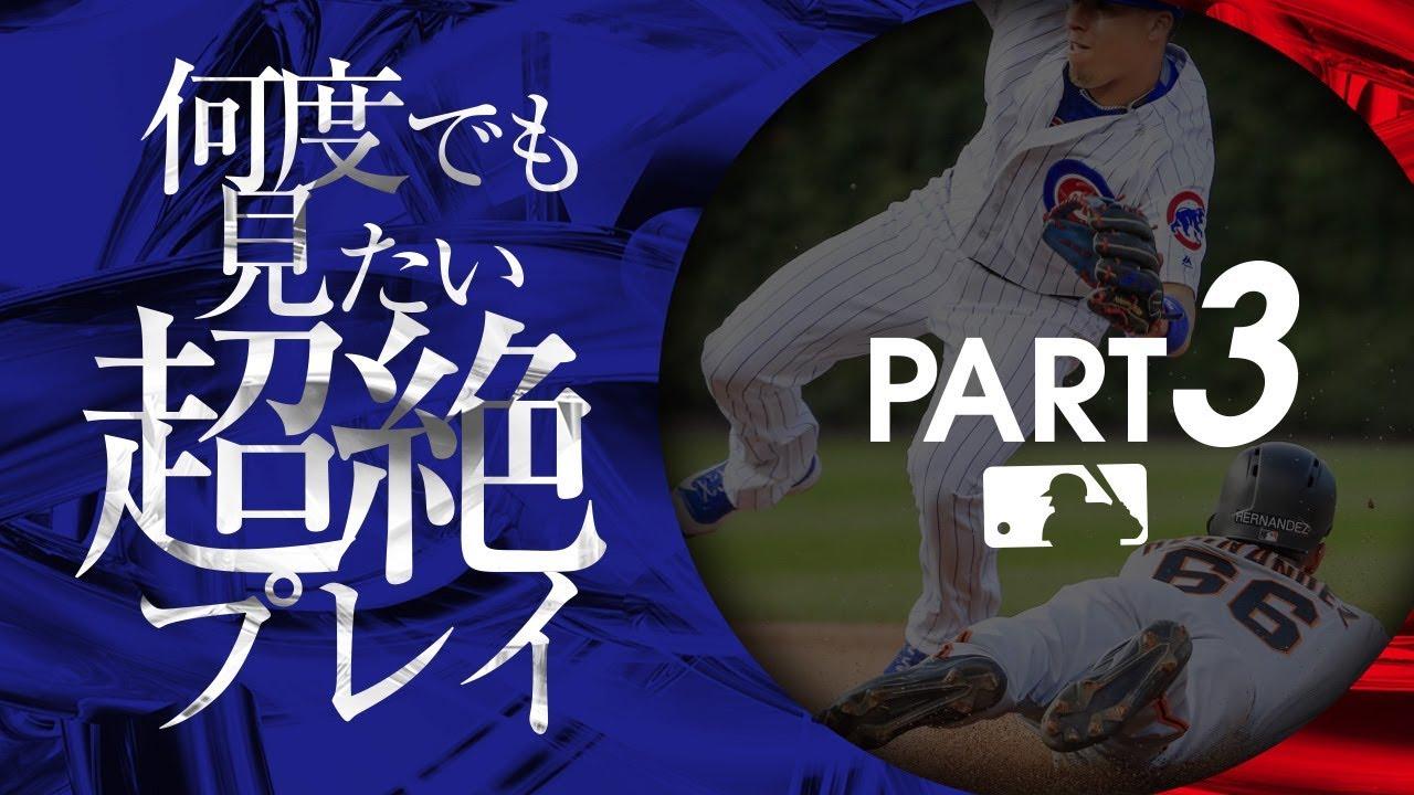 【超絶#3】MLB メジャーリーグ神プレー集③