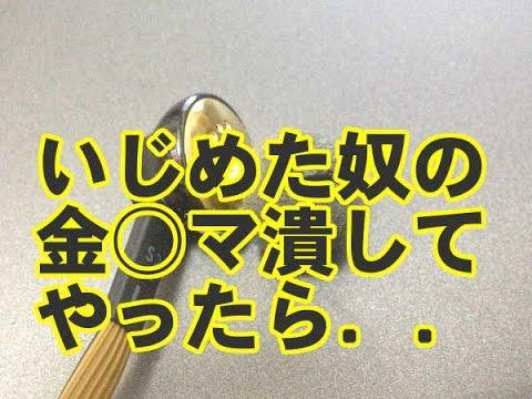 【DQN話】【いじめた奴の金○マ潰してやったら..】