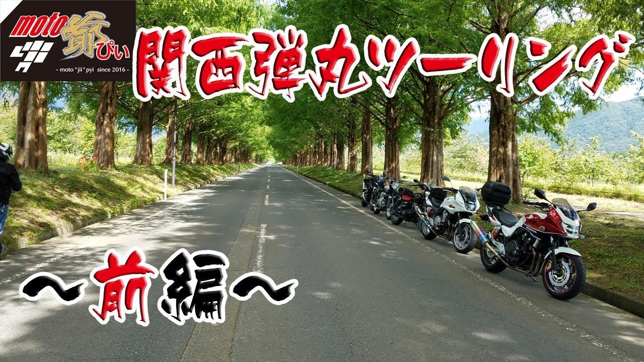 【エストレヤ モトブログ】No.72 moto爺ぴぃ・関西弾丸ツーリング 前編