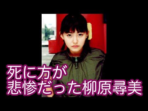 【裏芸能】死に方が悲惨だった柳原尋美(アイドル)