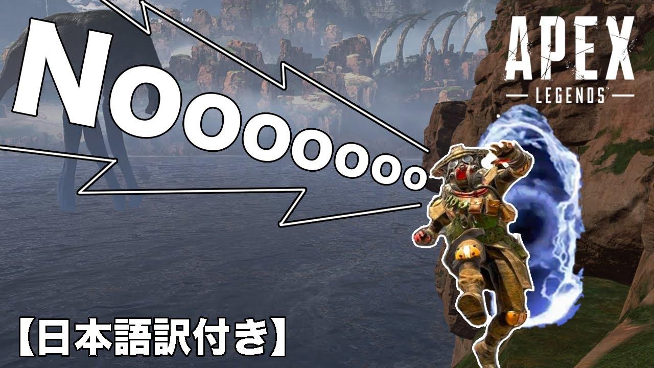 #3【Apex Legends】味方に即死ドッキリを仕掛ける海外勢ww【日本語訳付き】