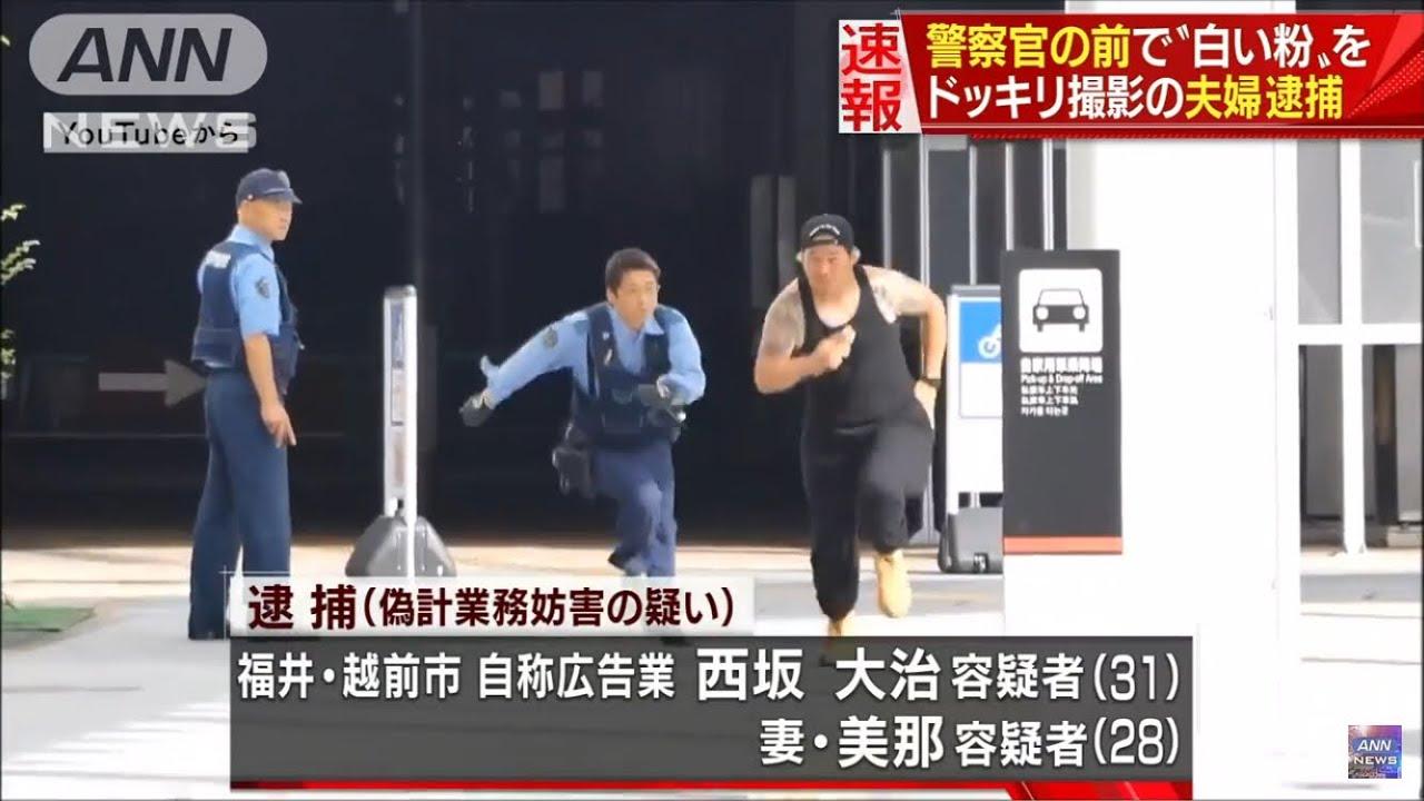 【警察 白い粉】!ドッキリ!白い粉を落として猛ダッシュ!!