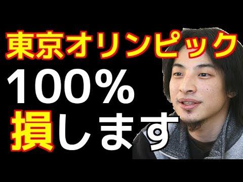 【ひろゆき】東京オリンピックは100%失敗する!「喜んでる奴はバカですねw」