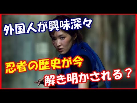 【海外の反応】日本の知られざる忍者の歴史に外国人が驚愕!CIAみたいに良いスパイは人目につかないよね