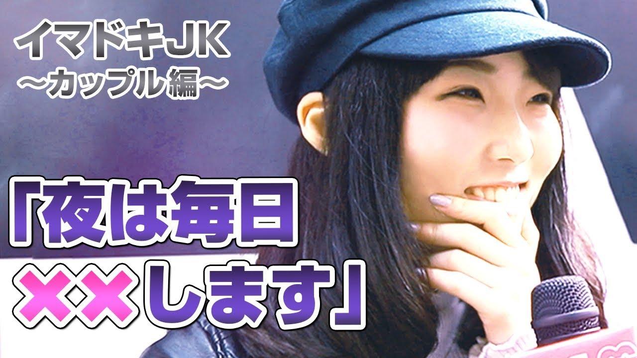 TokyoGirlsMedia イマドキ高校生カップルに突撃インタビュー!!