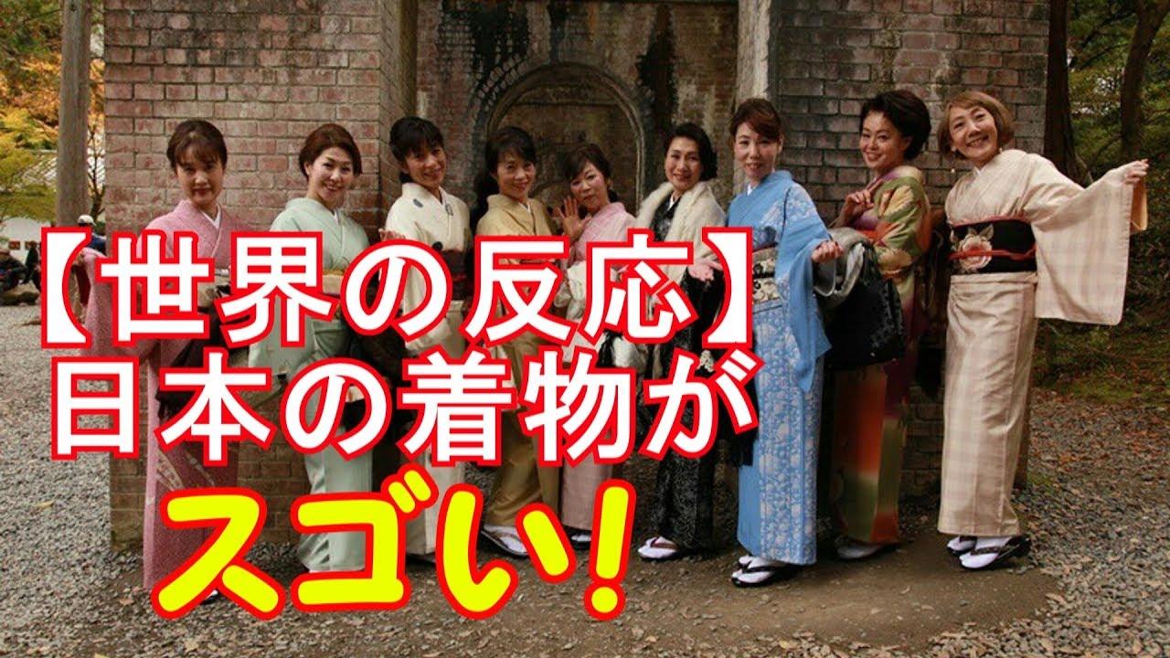 【海外の反応】日本の着物(Japanese Kimono)が世界を魅了!着物の威力に外国人の反応がスゴすぎる!