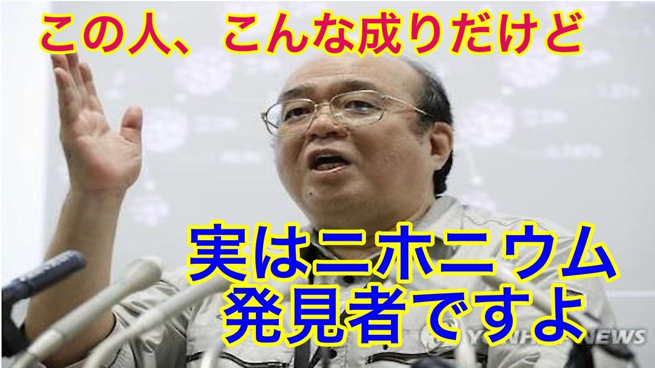 【海外の反応】ニホニウム発見に日本は大興奮 森田浩介教授の天文学的失敗の結実【The Power of Japanese】