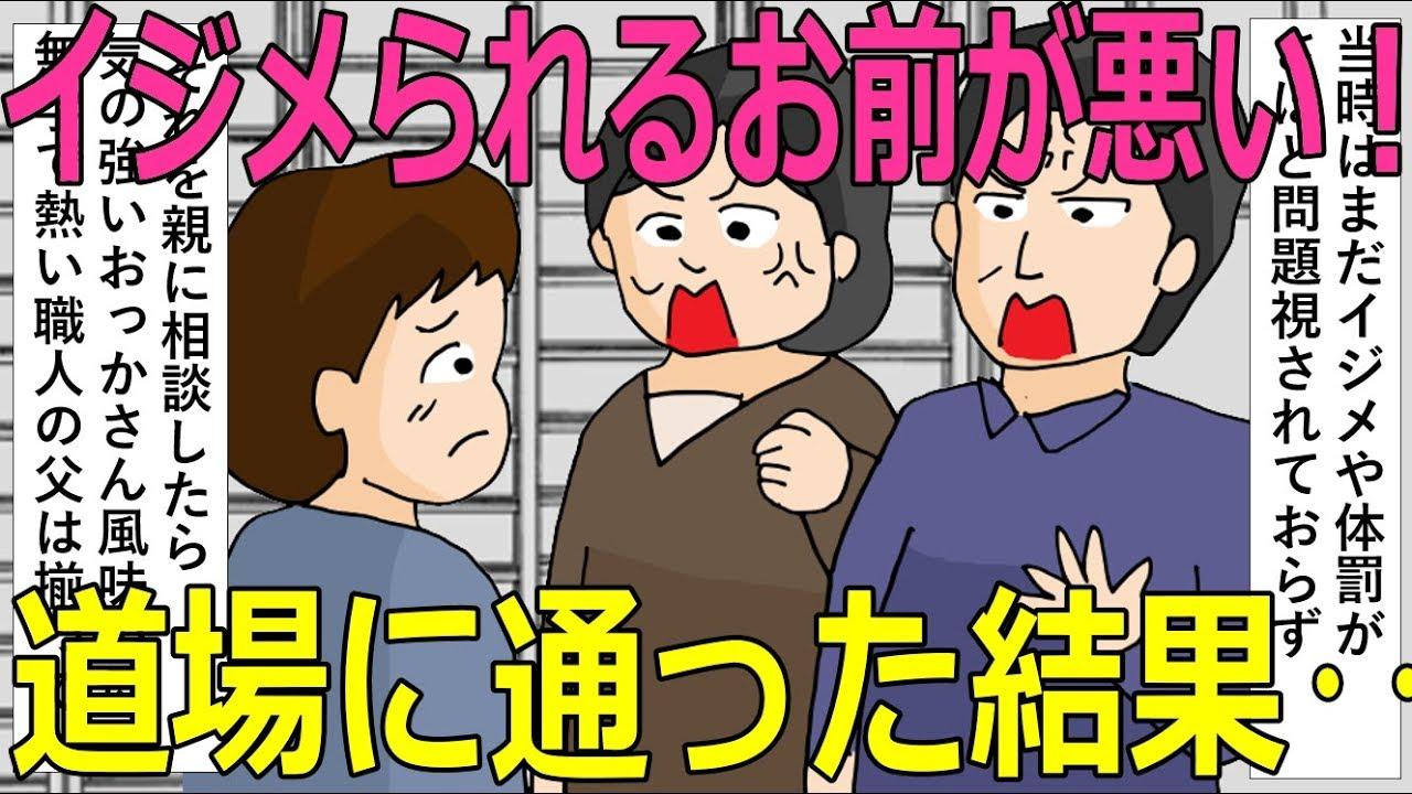 【漫画動画】イジメっ子達が俺の通う道場にやってきた、師範のはからいで実践稽古をすることに・・Vol.127