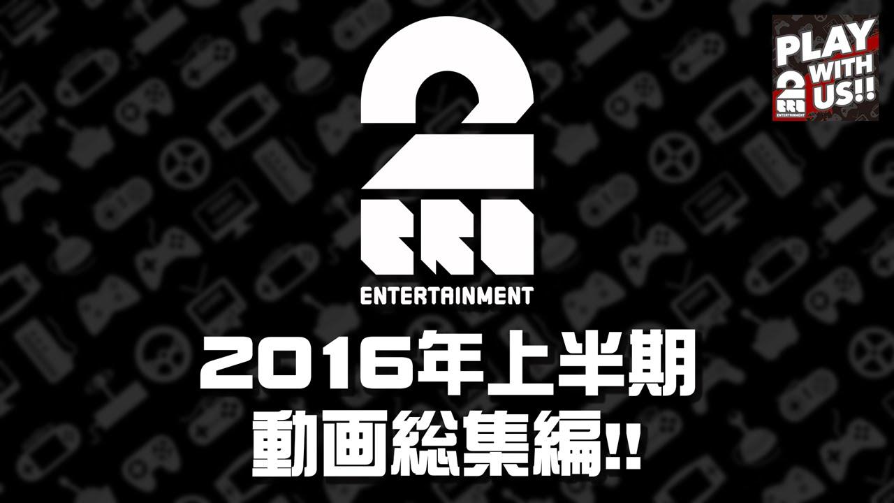 【まとめ】2BRO.の「2016年上半期動画総集編」【2BRO.】
