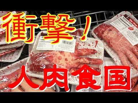 【閲覧注意!】今も残る隣国の人肉食文化…に衝撃