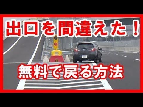 【意外と知らない】高速道路で出口を間違え行き過ぎてしまった時の対処法!追加料金なしで戻る方法とは