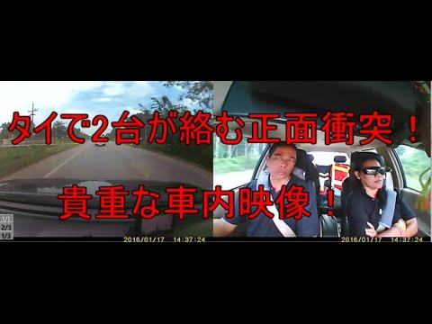 【閲覧注意!!】 凄まじい衝撃!タイの正面衝突の車内映像 貴重映像