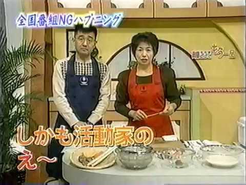 爆笑 !  料理番組のハプニング【放送事故】