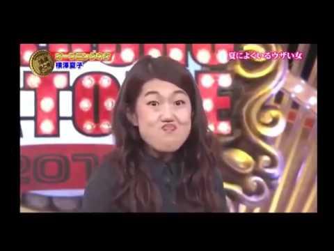 【爆笑動画ch】横澤夏子 ものまね連発「女子あるあるネタ」