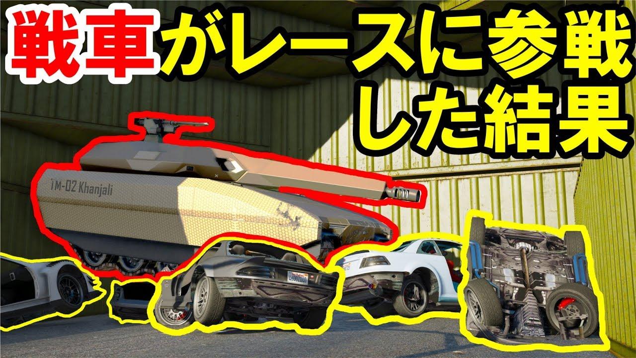 【GTA5】戦車でレース参戦し敵の車を破壊するw