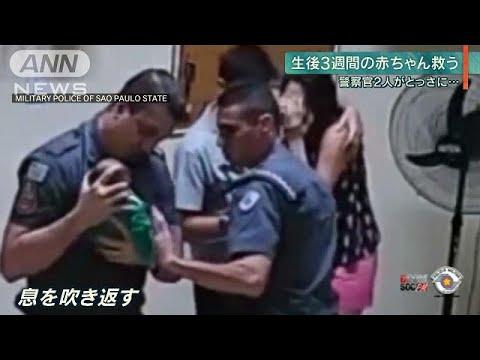 【報ステ】警察官 生後3週間の赤ちゃんを救う(19/04/18)