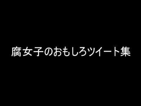 【おもしろコピペ】腐女子のおもしろツイート集【傑作選】