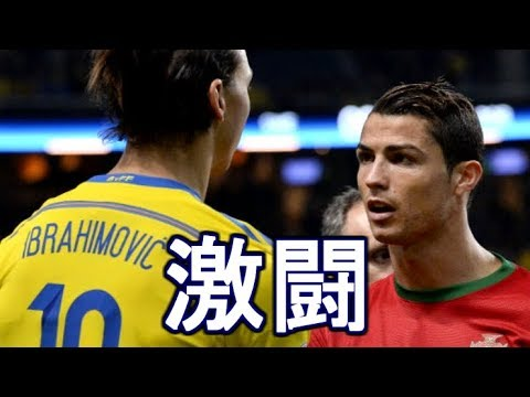 W杯伝説プレーオフ スウェーデンvsポルトガル Sweden Portugal 2014 Play-Off