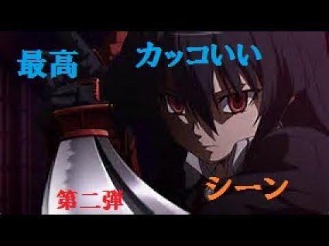 [アニメ]     最高にかっこいい戦闘シーン集 第二弾 Best cool Japanese animation scene  #2
