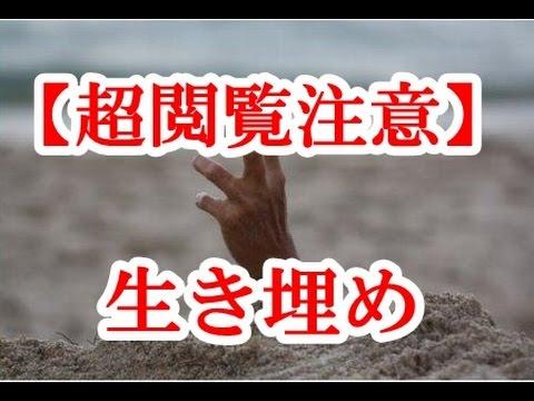 【超閲覧注意】 ある組長の女をレ〇プした男の末路がエグすぎる・・・