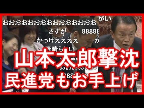 【面白国会中継】山本太郎vs麻生太郎副総理 さすがの民進党もお手上げで大爆笑