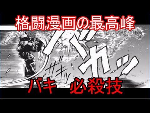 【ツッコミ】最強格闘漫画バキの戦いが異次元すぎる