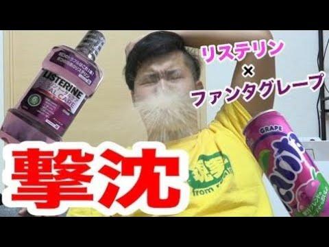 ファンタグレープをリステリンにすり替えるドッキリでまさかの展開!!