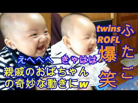 ふたごちゃん爆笑!おばちゃんの奇妙な動きにツボった!twin baby bursts out laughing