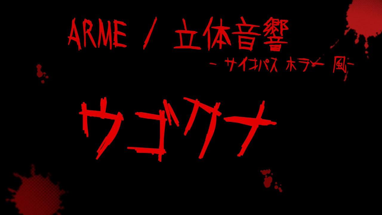 【ASMR / サイコパス】…ウゴクナ 【立体音響 / ヤンデレ風 声劇】