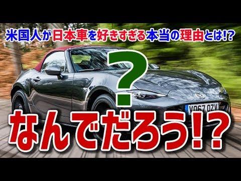 【海外の反応】米国人が日本車を好きすぎる本当の理由とは!? 海外「なんでだろう!?」海外が興味津々!【日本人も知らない真のニッポン】