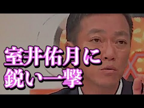 【ひる◯び】八代英輝がど正論で室井佑月を黙らせるw「野党は意味のある質問しろ」【真相劇場】