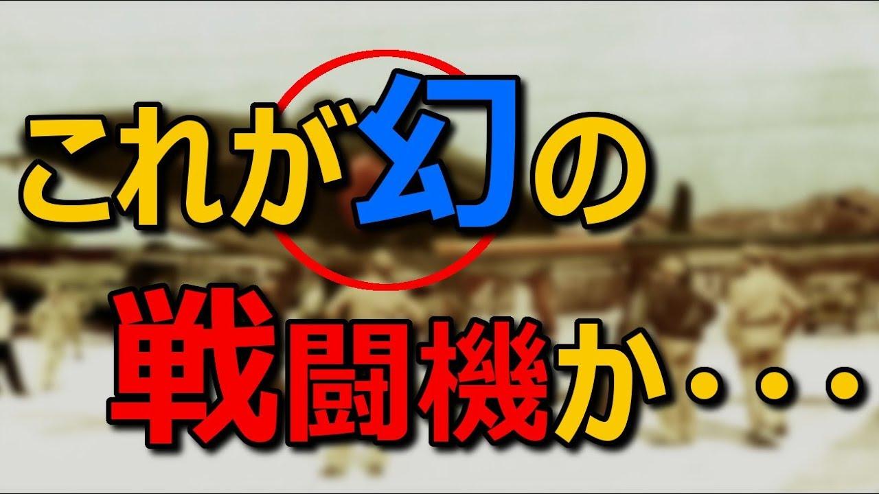 【海外の反応】日本海軍の幻の戦闘機『震電』の貴重映像が外国人に大反響