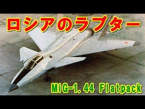 【ロシア】ミコヤンが思い描いた第5世代ジェット『1.44』アメリカのステルス機「F-22」ラプターに対抗し開発された「フラットパック」に世界が震えた【すきまTV】エリア88 Flatpack